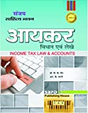 INCOME TAX (LAW & ACCOUNTS) A.Y.2015-16 (4431)