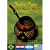 Yerba Mate: Мате. Матэ. Мати. 9000лет парагвайскогочая