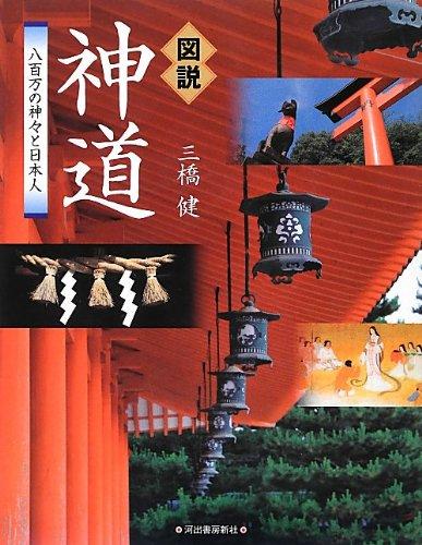 Zusetsu shintō : yaoyorozu no kamigami to nihonjin