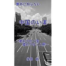 Igainishiranai Chuugokunoima: Kawariyukukuni Kawariyukujinmin Igaito Shiranai (Japanese Edition)