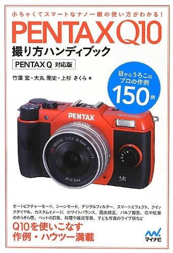 PENTAX Q10撮り方ハンディブック PENTAX Q対応版 - Q10 Pentax