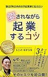 aisarenagarakigyosurukotsu: dokuritsunineninainojoshikigyokanitsutaetai (Japanese Edition)