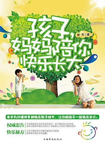 孩子;妈妈陪你快乐长大 (Chinese Edition)