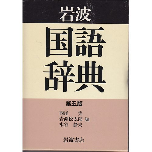 岩波 国語辞典 第五版 デスク版