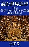 Read world heritage: Sacred Sites and Pilgrimage Routes in the Kii Mountain Range kannonbosatusinkou World heritage of Japan (Japanese Edition)
