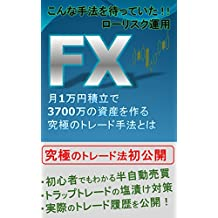 low risk fx trade: trap trade fx for beginner (Japanese Edition)