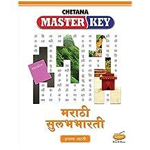 Std. 8 Master Key Marathi Sulabhbharati (Mah. SSC Board) (Marathi Edition)