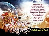 Kumkum Arts Kumkumarts Bhagwat Geeta Poster 12 X 18 Inch, Vintage Quality Image, Gloss Paper, Unframed, Qty 1