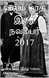 வலம் மாத இதழ் நவம்பர் 2017 (Year 2) (Tamil Edition)