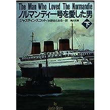 ノルマンディー号を愛した男〈下〉 (角川文庫)