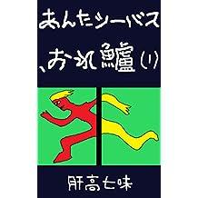 anta seabass ore suzuki (Japanese Edition)
