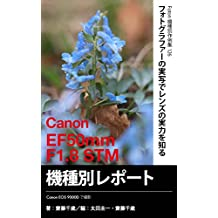 Foton Photo collection samples 126 Canon EF50mm F18 STM Report: Capture EOS 9000D (Japanese Edition)