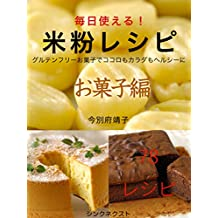 Gluten-Free Rice Flour Healthy Sweets Recipes: Easy and Delicious Sweets Recipes For Living A Healthier Life And Wheat Sensitivities (Japanese Edition)