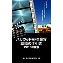How to get a job in Hollywood Visual Effects Industry 2018 (Japanese Edition)