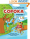 Soroka. Russian for Kids: Student's B...