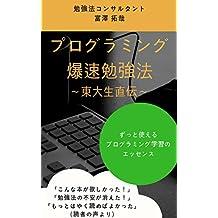 puroguraminngubakusokubennkyouhou: toudaiseijikiden (Japanese Edition)