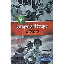 Dwadash - Chhaya Bharat O Biswaer Itihas