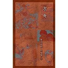 hakobune kishi daimuro tanpenshuu 006 (Japanese Edition)