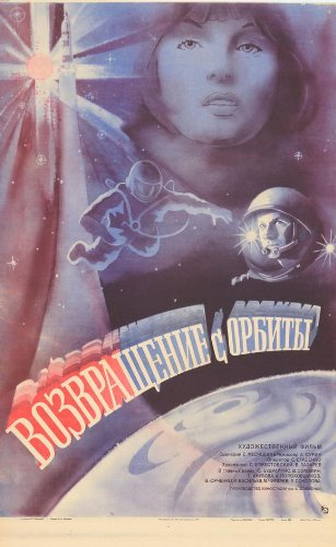 Returning From Orbit Plakat Movie Poster (11 x 17 Inches - 28cm x 44cm) (1984) Russian