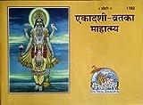 Ekadashi Vrat Ka Mahatmya, Aarti Sangrah and Stotra Ratnavali