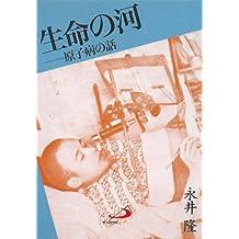 Seimei no kawa : Genshibyō no hanashi