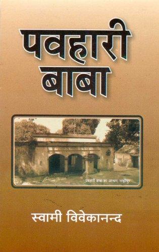 पवहारी बाबा (Hindi Self-help): Pavhari Baba (Hindi Self-help) (Hindi Edition) por स्वामी विवेकानन्द