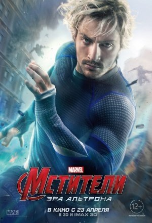 f Ultron - Quicksilver - Russian Movie Wall Poster Print - 43cm x 61cm / 17 Inches x 24 Inches A2 ()