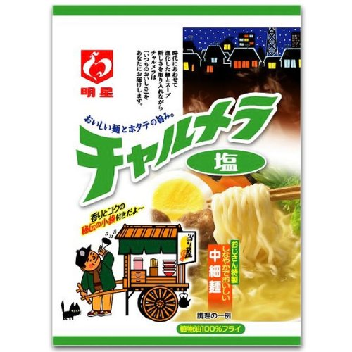 character-card-sleeve-myojo-charumera-salt-japan-import