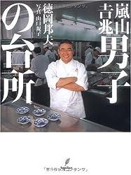 嵐山吉兆 男子の台所