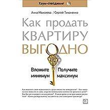 Как продать квартиру выгодно: Вложите минимум, получите максимум. Хоум-стейджинг (Russian Edition)