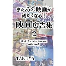 mataanoeigawomitakunaru eigakoukokusyu  Movie The advertisement collection (Japanese Edition)