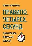 Правило четырех секунд: Остановись. Подумай. Сделай. (Russian Edition)