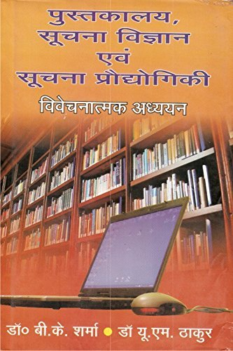 LIBRARY, INFORMATION SCIENCE & INFORMATION TECHNOLOGY: DESCRIPTIVE STUDY (2 VOLS) (HINDI)