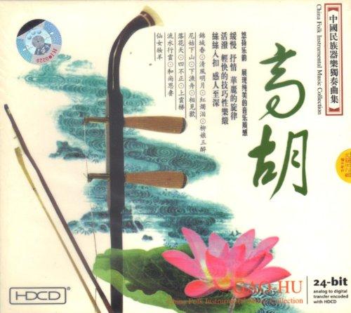GAO-HU : China Folk Insrumental Music Collection