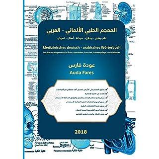 Medizinisches deutsch - arabisches Wörterbuch: Das Nachschlagewerk für Ärzte, Apotheker, Forscher, Krankenpflege und Patienten