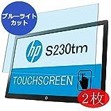 """VacFun 2 Pezzi Anti Luce Blu Pellicola Protettiva per HP EliteDisplay S230tm 23"""" Monitor, Screen Protector Protective Film Senza Bolle (Non Vetro Temperato) Filtro Luce Blu Updated"""