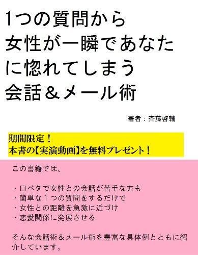 hitotunoshitumonnkarajoseigaishuunndehoreteshimaukaiwajyutuandomealjyutu (Japanese Edition)