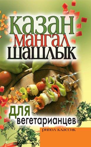 Казан, мангал, шашлык для вегетарианцев