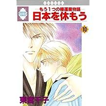 NIPPON WO YASUMOU 10 (TOSUISHA ICHI RACI COMICS) (Japanese Edition)