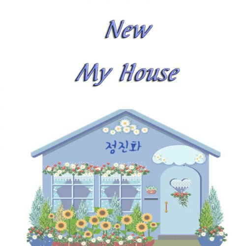 New My House Instrumental Von Jeongjinhwa Bei Amazon