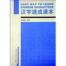 Easy Way To Learn Chinese Characters