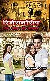 #10: रिलेशनशिप: योग, सेक्स और कामसूत्र (Hindi Edition)
