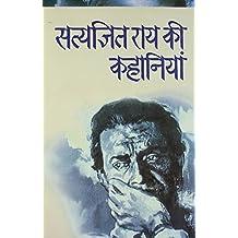 Satyajit Rai Ki Kahaniyan (Hindi Edition)
