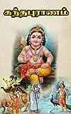 #4: Kandhapuranam : கந்தபுராணம் : tamil history book of lord muruga story : tamil novels (Tamil Edition)