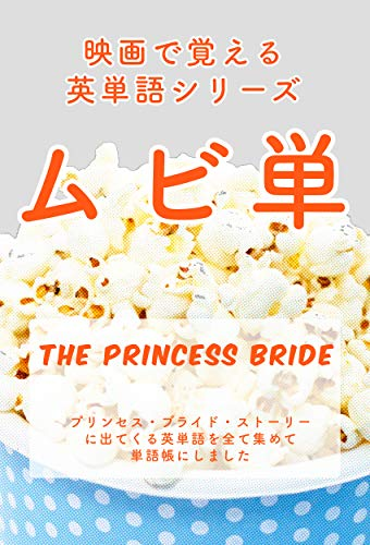 MoviTan The Princess Bride: Vocabulary from masterpieces (Japanese Edition)