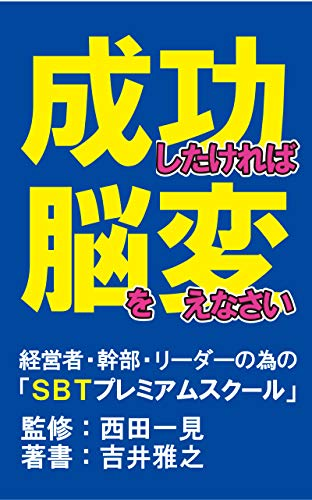 If you want to succeed change your brain (Japanese Edition)