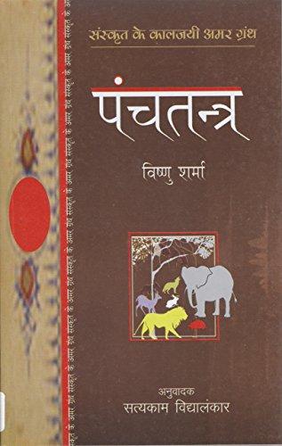 Panchatantra (Sanskrit Classics) (Hindi)