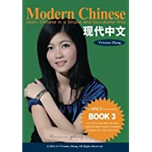 Modern Chinese (BOOK 3) - Learn Chinese in a Simple and Successful Way - Series BOOK 1, 2, 3, 4 by Vivienne Zhang (2013-06-11)