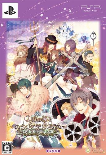 0-Ji no Kane to Cinderella: Halloween Wedding [Deluxe Edition][Japanische Importspiele]