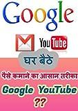 Ghar Baithe Paise Kamane ka Assan Tarika Google YouTube: घर बैठे पैसे कमाने का आसान तरीका Google YouTube (Hindi Edition)